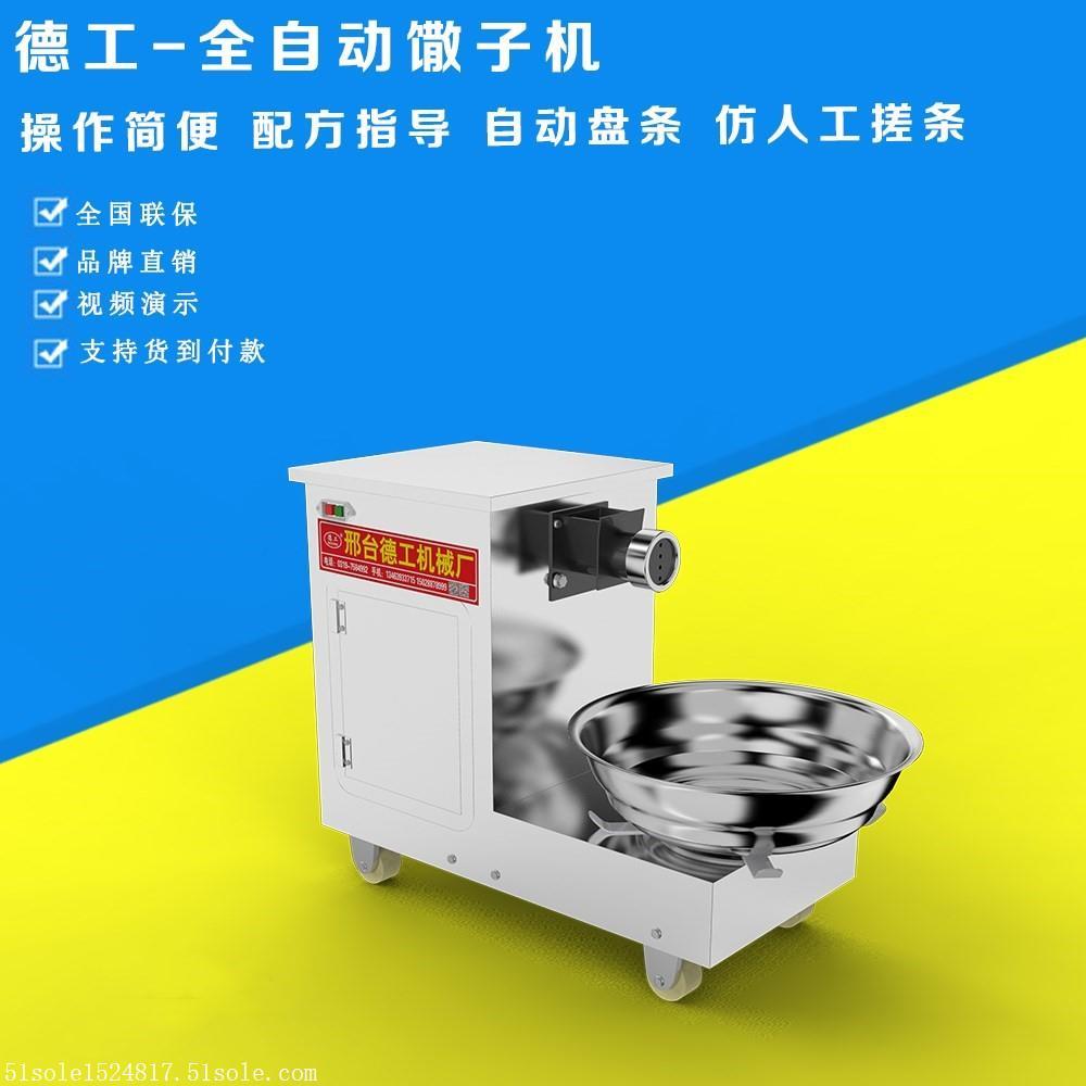 河北厂家出售全新双条油炸馓子机