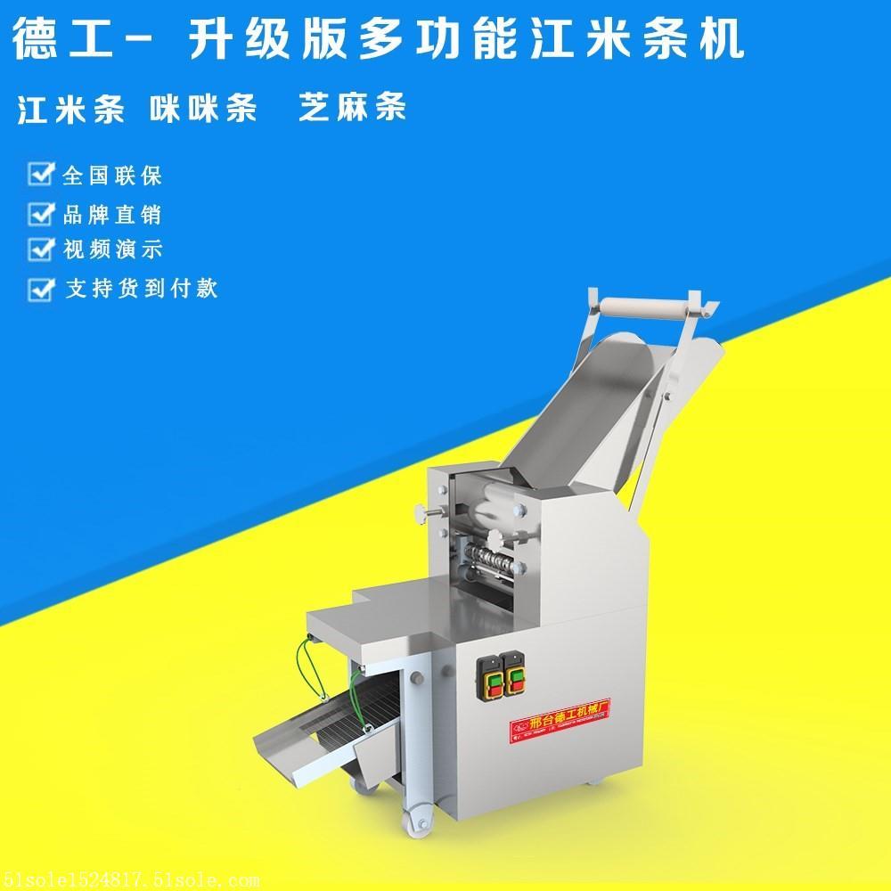 北京全自动江米条机出口设备专业生产