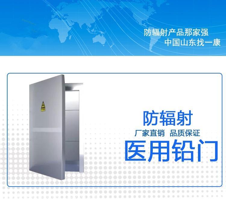 天津防辐射门射线防护门铅门价格