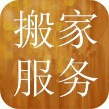 杨浦区小件搬家服务万航渡路附近搬家上海专业物流托运公司