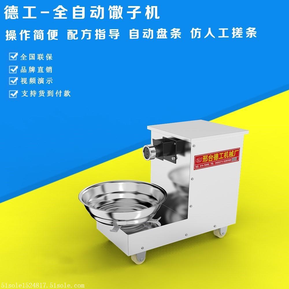 德工厂家直销自动馓子机食品机械设备