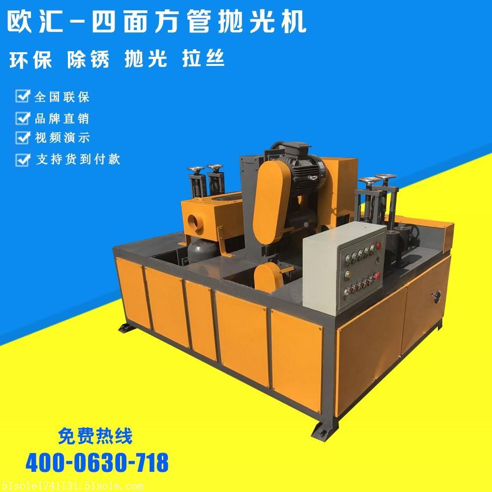 山西投资项目四方管抛光机专业设备