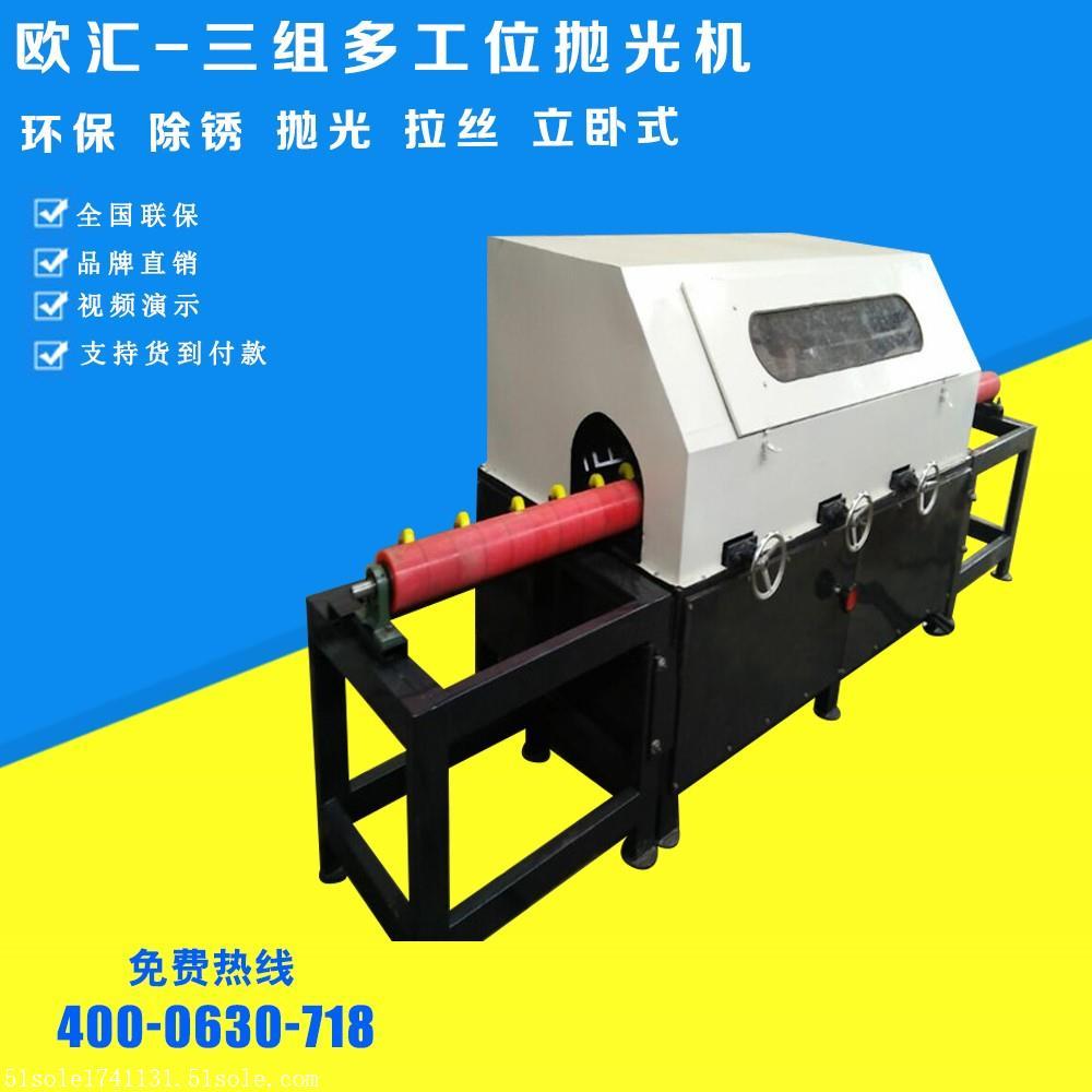 欧汇丰全自动高精密多工位研磨抛光机