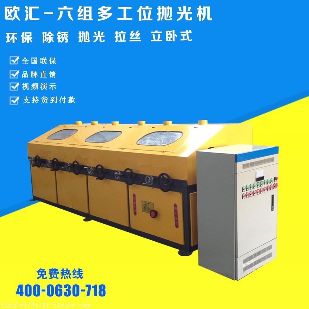 商用大型六组多工位抛光机专业设备操作