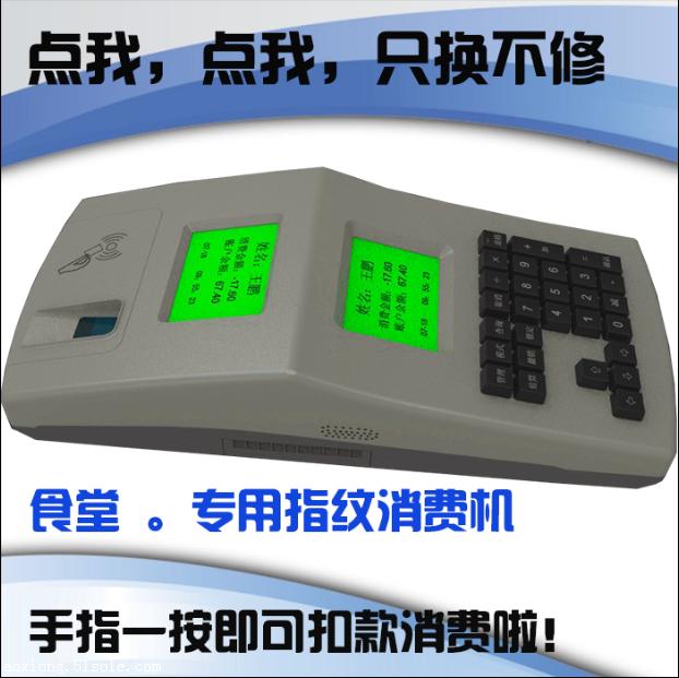 东莞刷卡消费机厂家直销