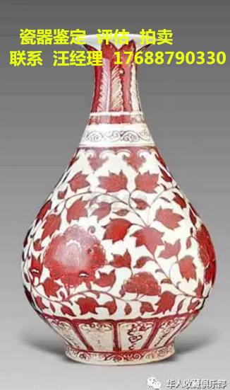 明代釉里红瓷器近期拍卖记录