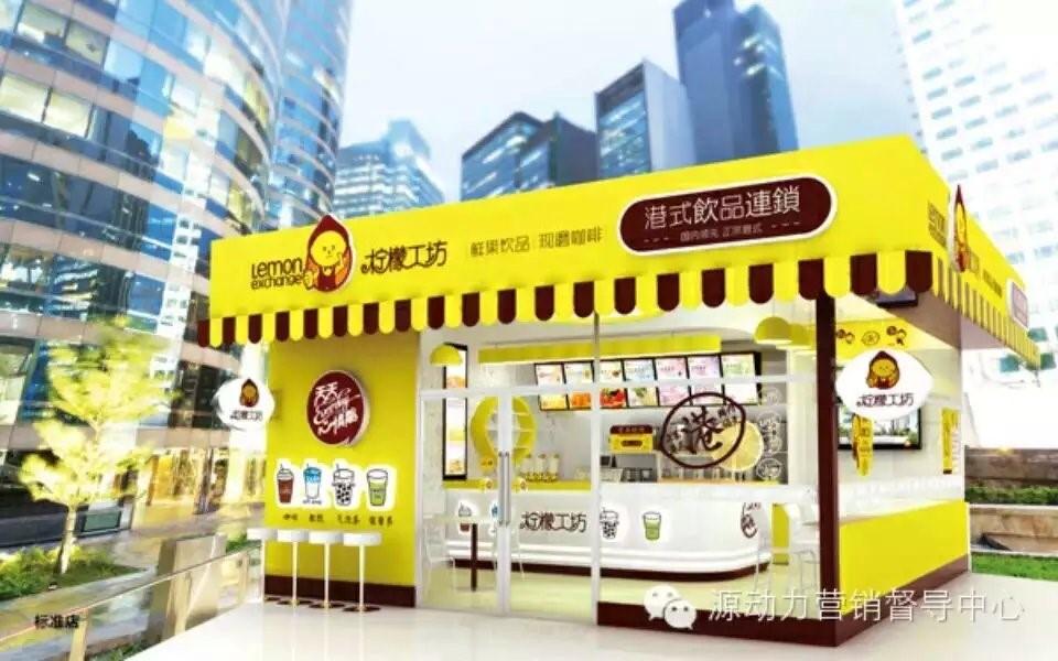 西安冷热饮加盟哪个品牌好,柠檬工坊港式奶茶加盟入口