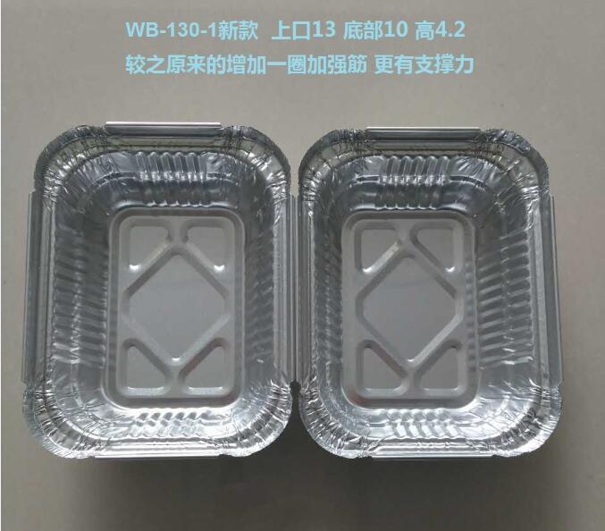 烧烤锡纸盒锡纸碗金针菇锡纸盒烤花甲粉丝一次性餐盒230ML新款