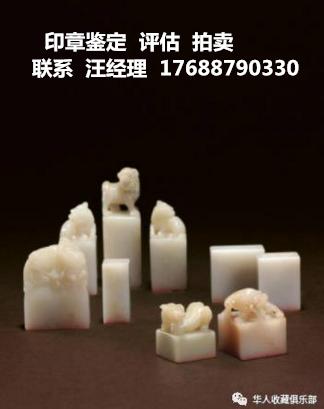 寿山芙蓉石印章近期拍卖记录
