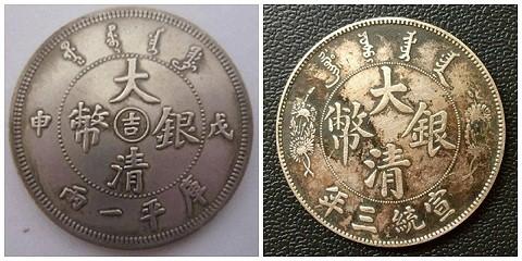 大清银币宣统三年大清银币