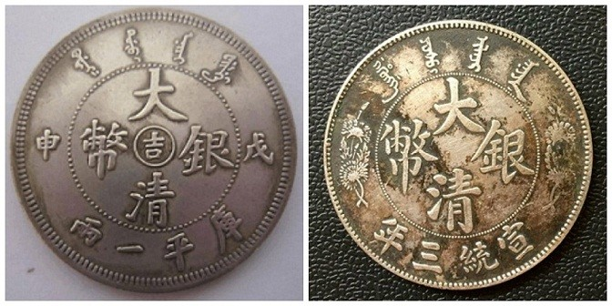 大清银币价格宣统三年大清银币价格查询