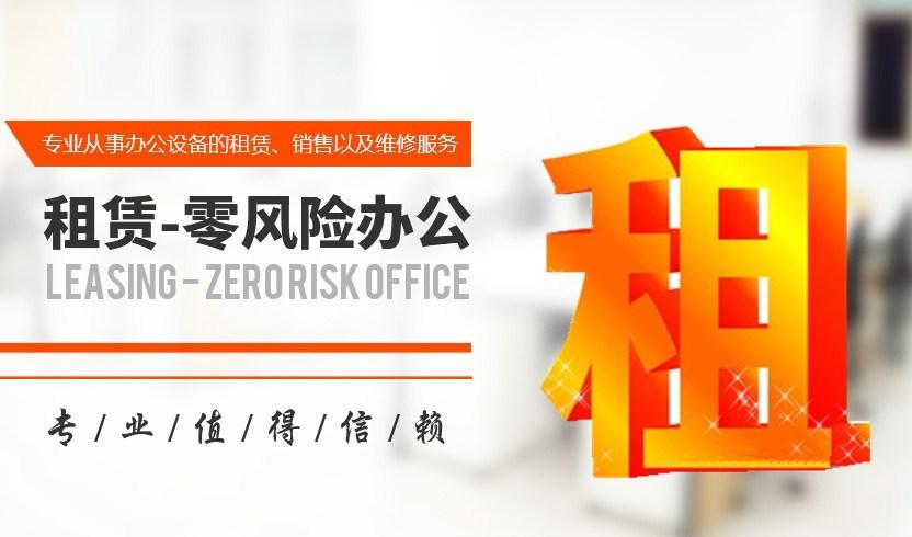 清远办公设备全保服务 清远复印机出租   梁生0763-3385523