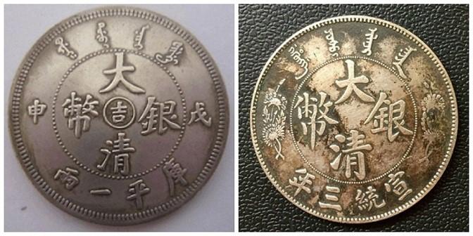 正规公司大清银币价格-大清银币图片-大清银币鉴定