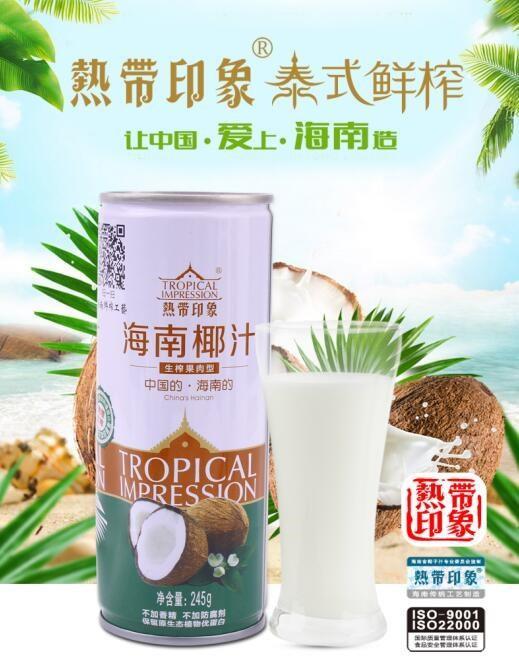 海南椰汁,椰子汁加工厂
