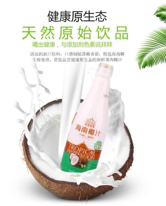 椰汁,海南椰子汁代加工