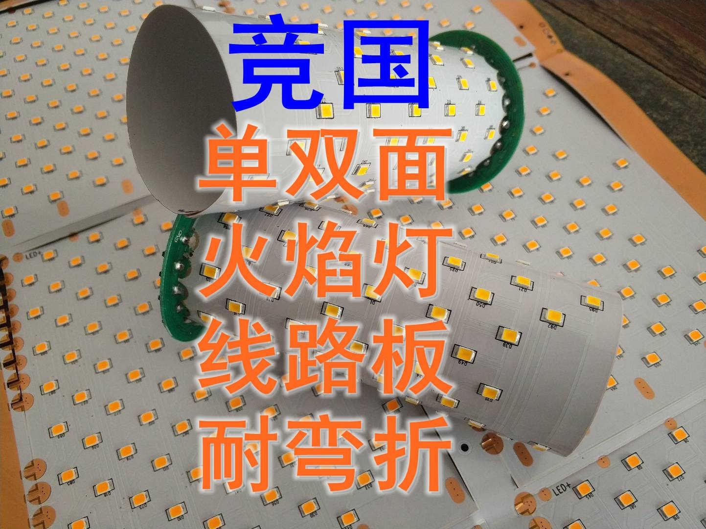 led火焰灯线路板,fpc柔性线路板,pcb电路板快速打样