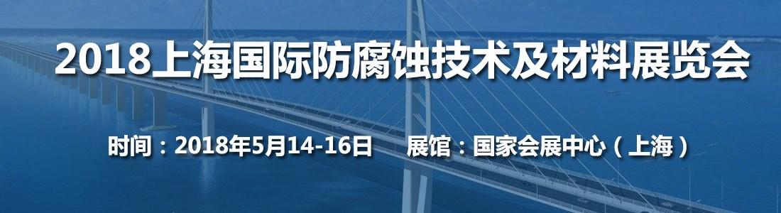 2018上海国际防腐蚀技术及材料展览会 暨国际防腐蚀高峰论坛