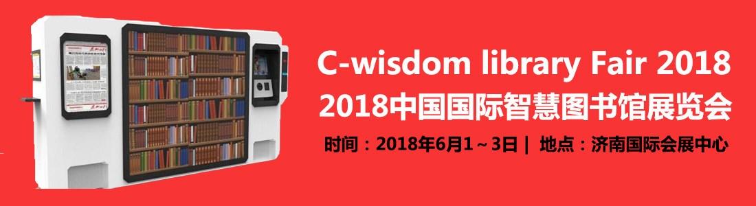 2018中国国际智慧图书馆展览会图片