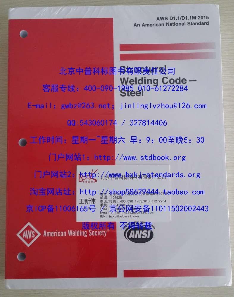 美国进口原版 AWS D1.1/D1.1M-2015 钢结构焊接规范