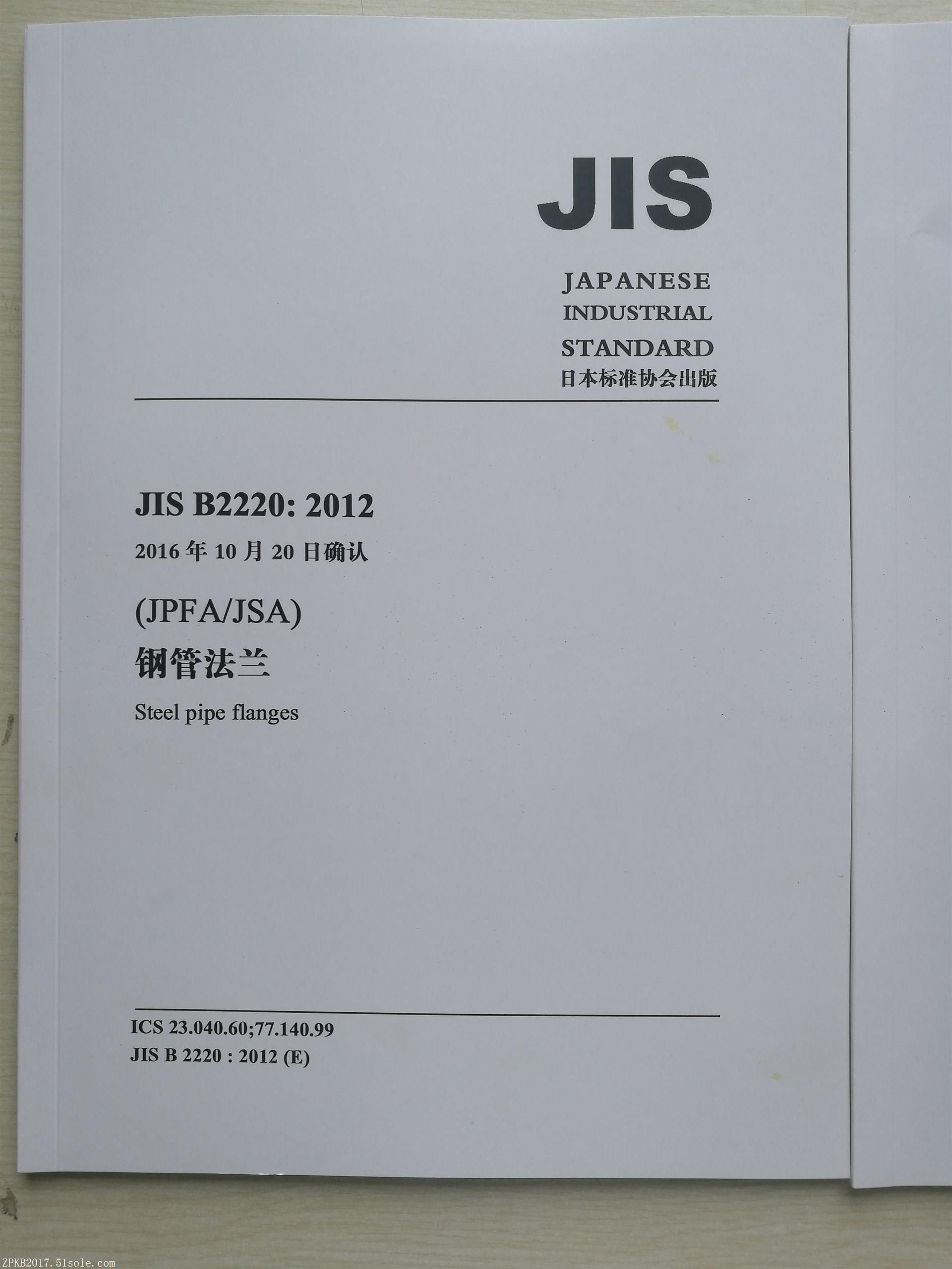 JIS日本标准 中文版 JIS B2220-2016钢管法兰