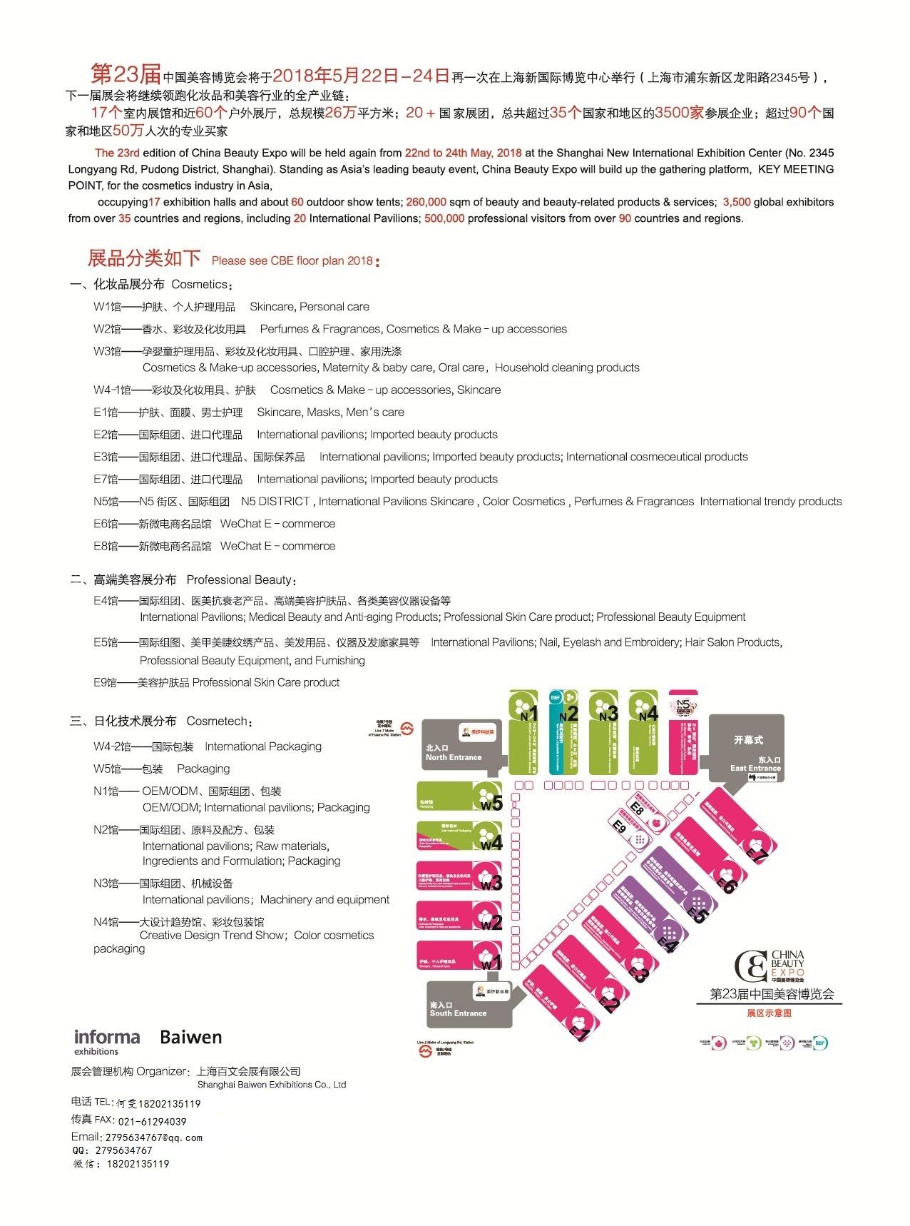 聚焦22届CBE报告中蕴藏了23届上海美博会哪些大爆点