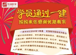 秦皇岛一级建造师培训辅导/优路教育sell/北京一级建造