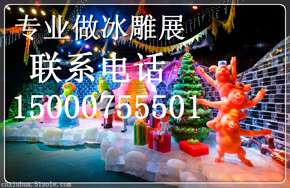 专业制作冰雕展厂家冰雕展工厂冰雕展价格费用