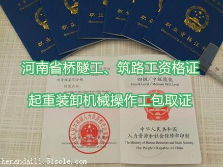 起重装卸机械操作工/桥隧工/筑路工资格证包取证