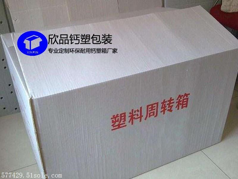 广东优质周转箱-欣品钙塑包装厂