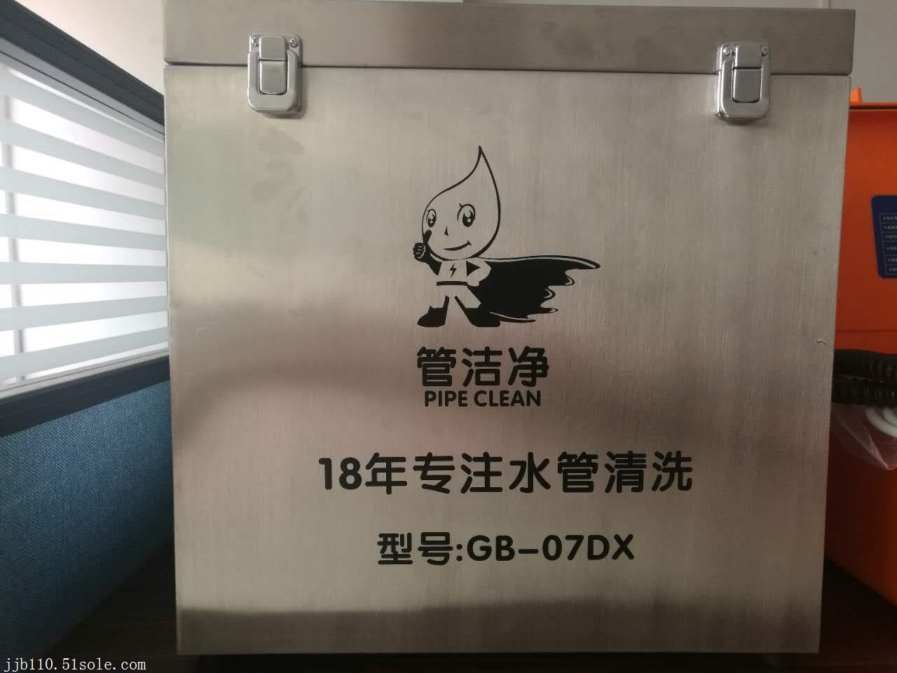 福建管洁净GB-05DX自来水管清洗设备多少钱(国内自主研发生产)