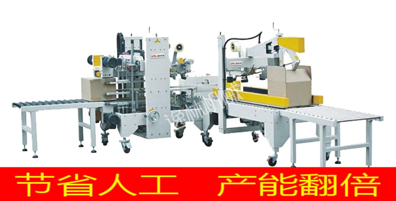 惠州逸林专业生产惠州全自动封箱机