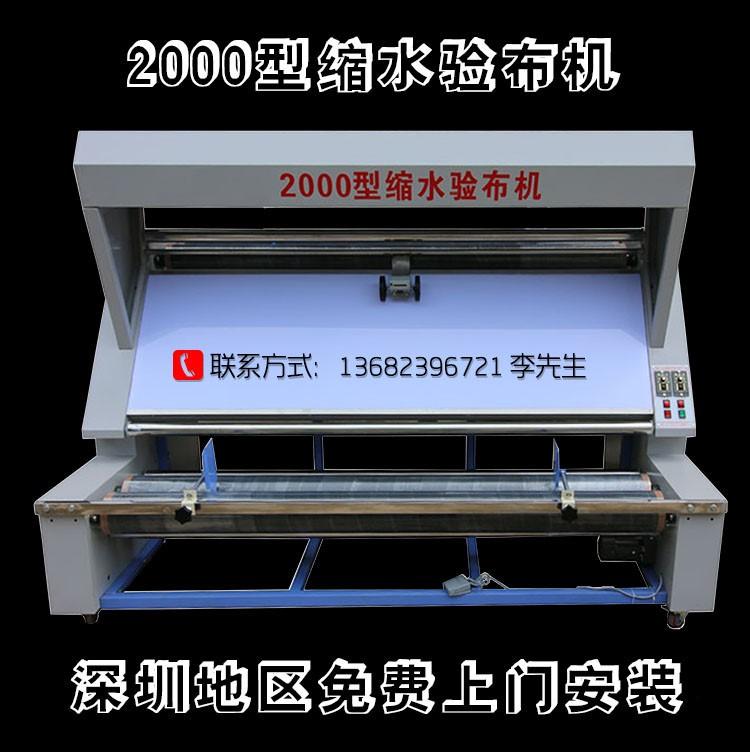 2000型验布缩水机