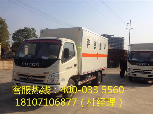 福田奥铃5吨易燃液体运输车厂部直销