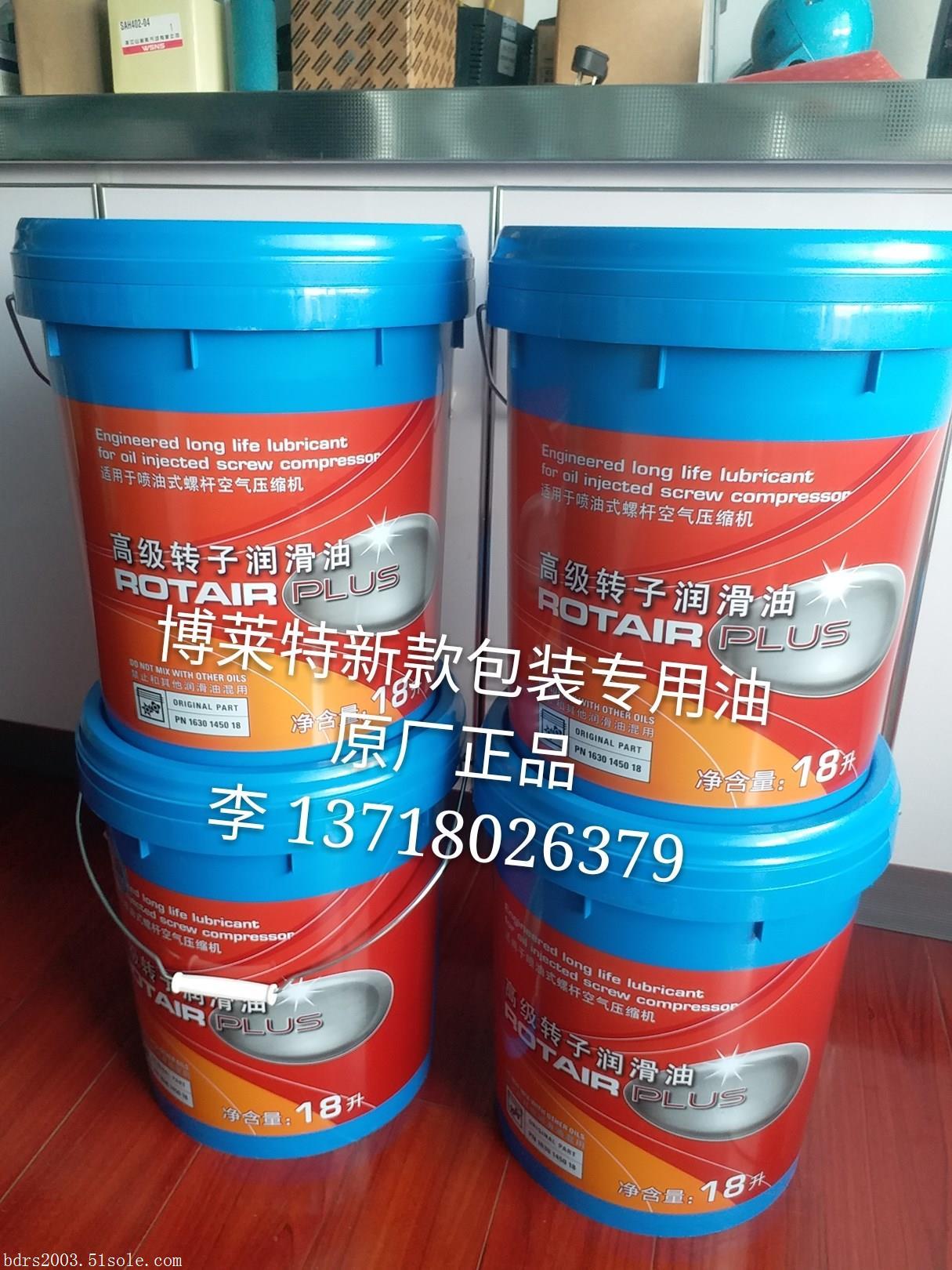 北京博莱特空压机油BN-02空压机专用油