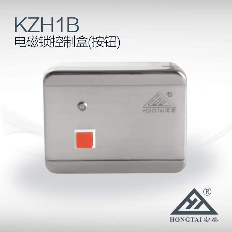 宏泰高质量KZH1B按钮控制盒,延时可调,信息反馈,磁锁配件
