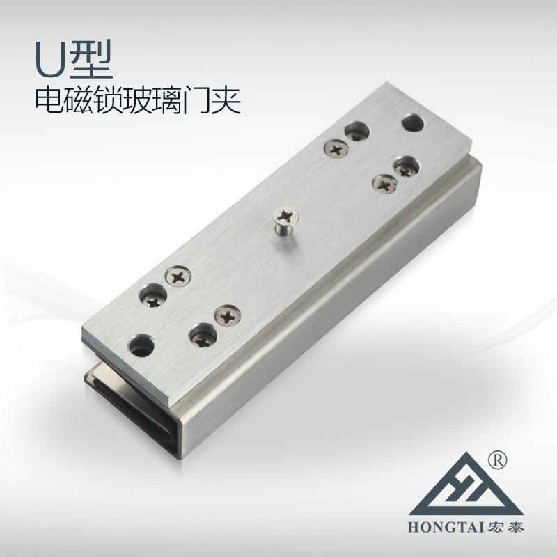 供应宏泰磁锁U型  磁锁支架 磁力锁配件 配套产品
