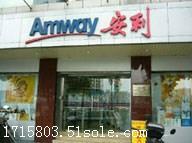 许昌市安利店铺地址在哪 许昌安利威尼斯人备用网址送货上门吗