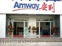 安阳市哪有卖安利威尼斯人备用网址 安阳安利店铺地址在哪