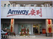 鶴山市古勞附近安利專賣店在哪  鶴山古勞安利產品送貨電話