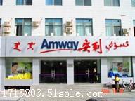 廣州荔灣西村附近安利店鋪在哪  廣州西村附近安利產品送貨電話