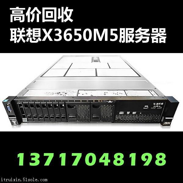 深圳联想ibmx3650m5m4服务器回收