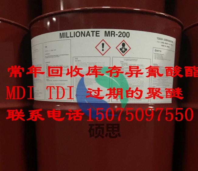 回收二甲氧基三苯基氯甲烷回收电话