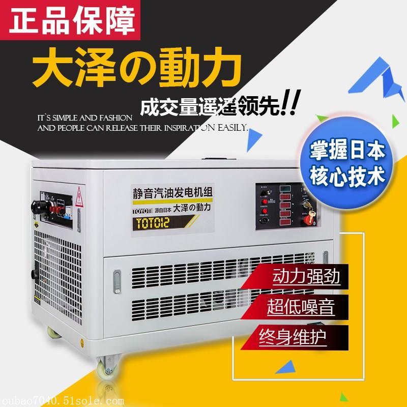 10KW常见汽油发电机/静音汽油发电机TOTO10