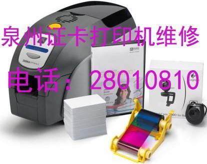 泉州证卡打印机维修上门服务
