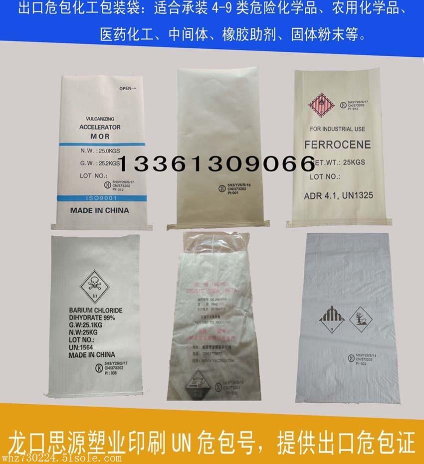 厂家定制25公斤出口化工编织袋,UN码危包证牛皮纸袋