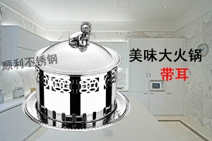 不锈钢增压酒精炉/顺利不锈钢制品sell/酒精小火锅盆
