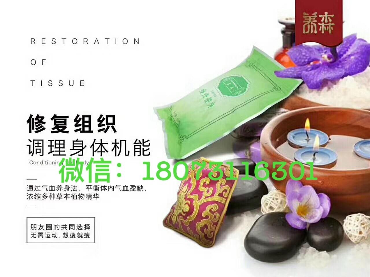 养森梓君:养森瘦瘦包的饮食篇和使用方法