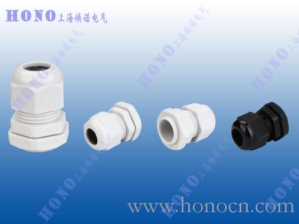 上海焕诺电气HONO尼龙电缆接头,环保新料尼龙防水接头,尼龙格兰