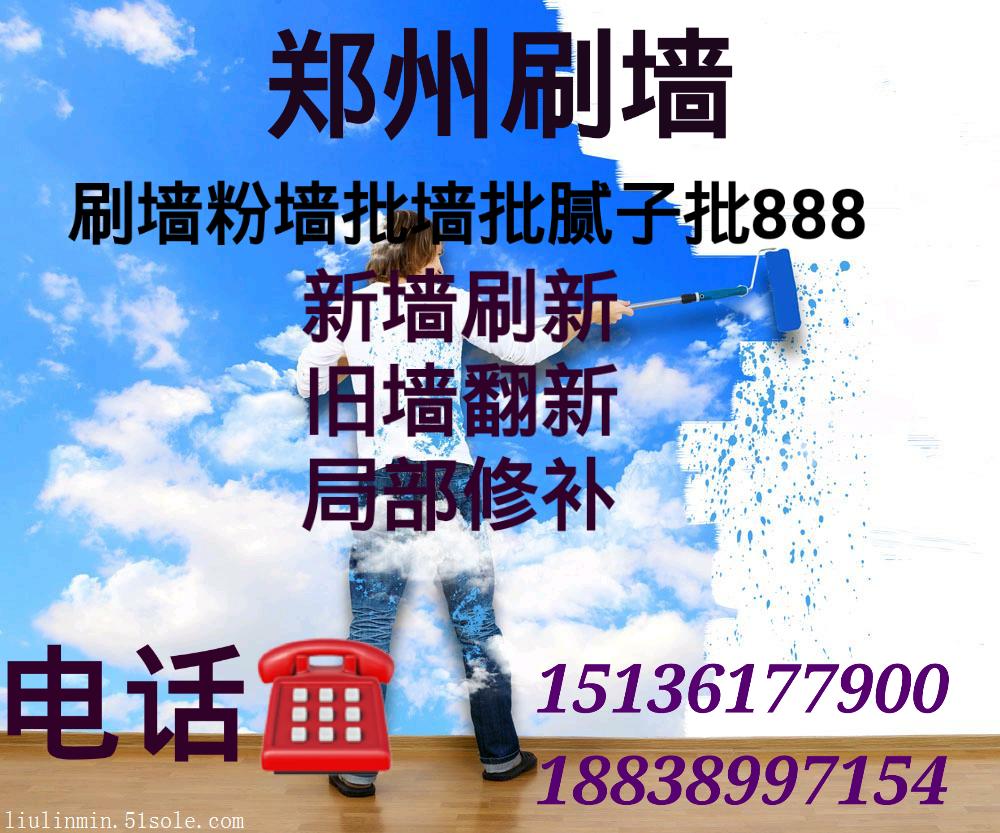 郑州专业刷墙批墙师傅郑州专业老房翻新墙面修补郑州刷墙价格