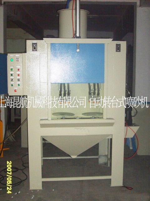 自動轉盤式噴砂機上海昆航全自動環保型噴砂